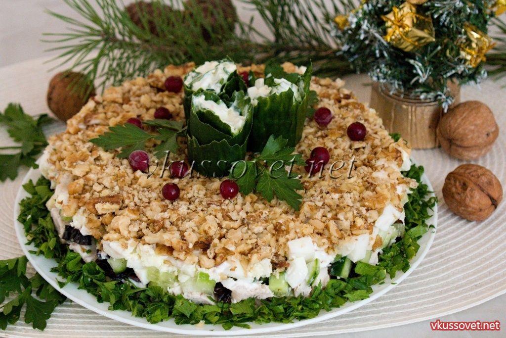 Салат Нежность с черносливом и грецкими орехами