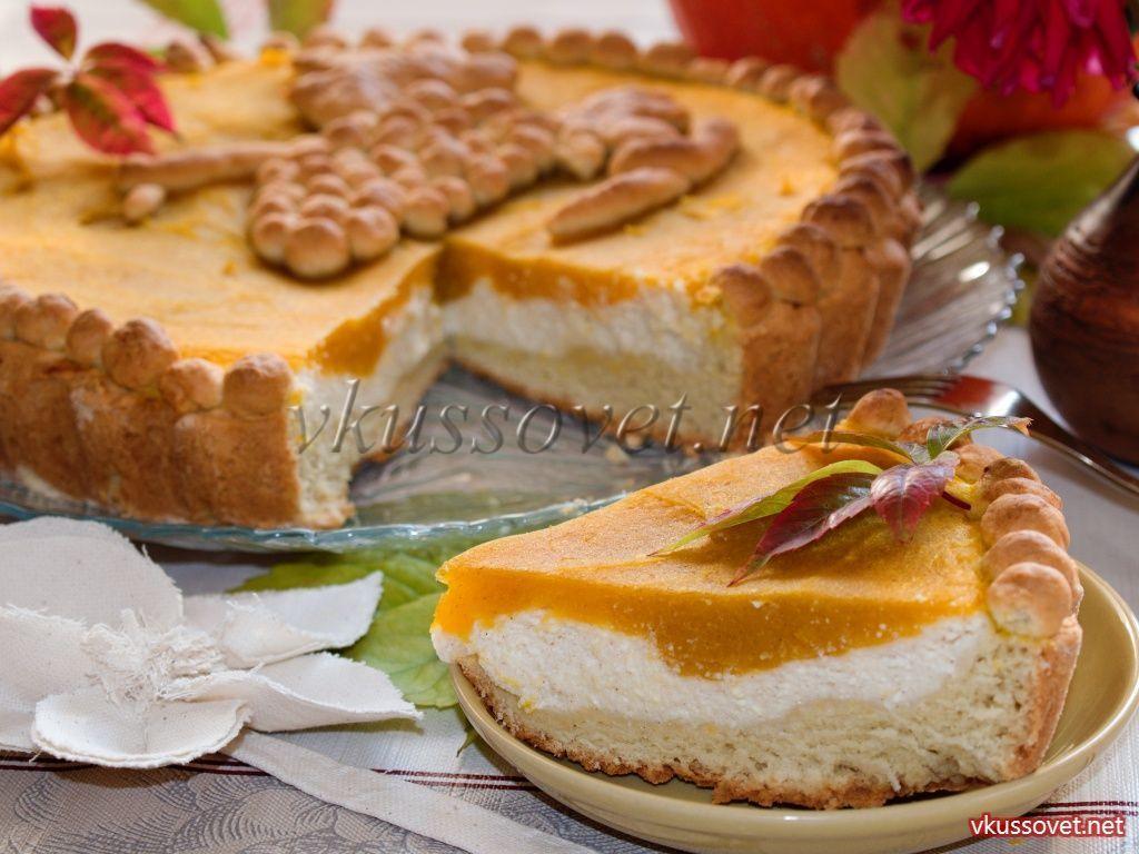 Пироги с тыквой рецепты с