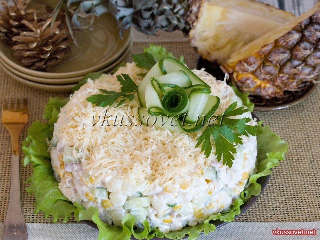 Салат с ананасом, курицей и огурцом