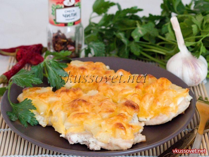 куриные отбивные с ананасом и сыром в духовке рецепт с фото