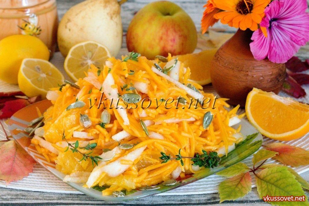 Салат из тыквы с апельсином